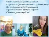Поздравление для нашей любимой Кристины с закрытием ЗВАНИЯ ЗОЛОТОГО ДИРЕКТОРА