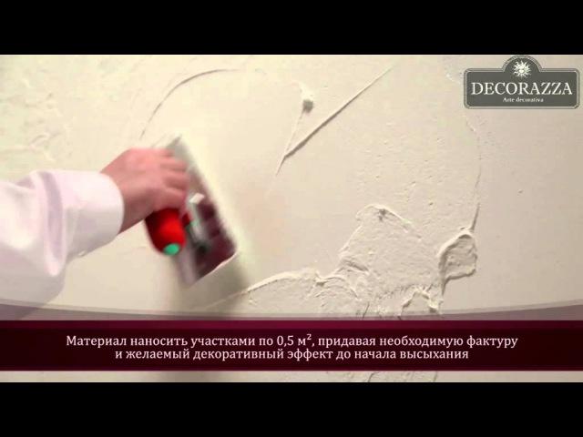 Sollievo (Шале) Нанесение рельефной штукатурки и декоративного воска