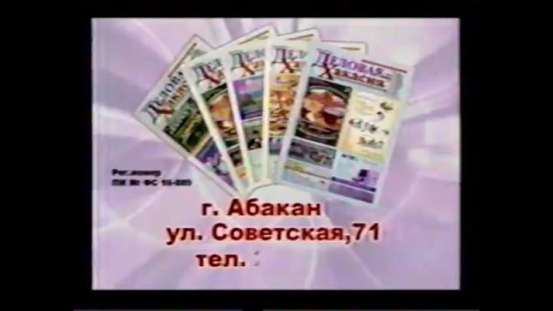 Прогноз погоды ГТРК Хакасия г Абакан 01 11 2005