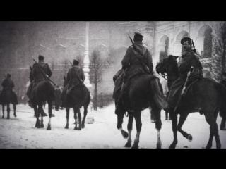 «1917. Столкновение с бездной»
