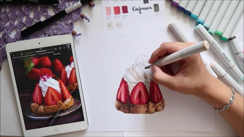 Speed painting - Превью к видео уроку рисования маркерами Клубничный тарт. Высокая кухня