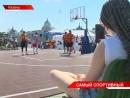 Новости Татарстана Финал Кубка России по баскетболу 3х3