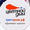 Цветной дым в Екатеринбурге