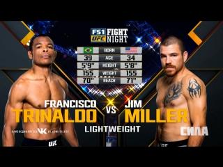 UFC Fight Night Легкий вес Джим Миллер — Франсиско Триналдо