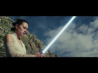 Звёздный войны - Последний джедай (трейлер)