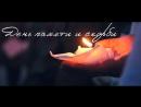 «День памяти и скорби 2017» - хореографическая постановка «Катя» (СамГТУ, 22.06.2017)