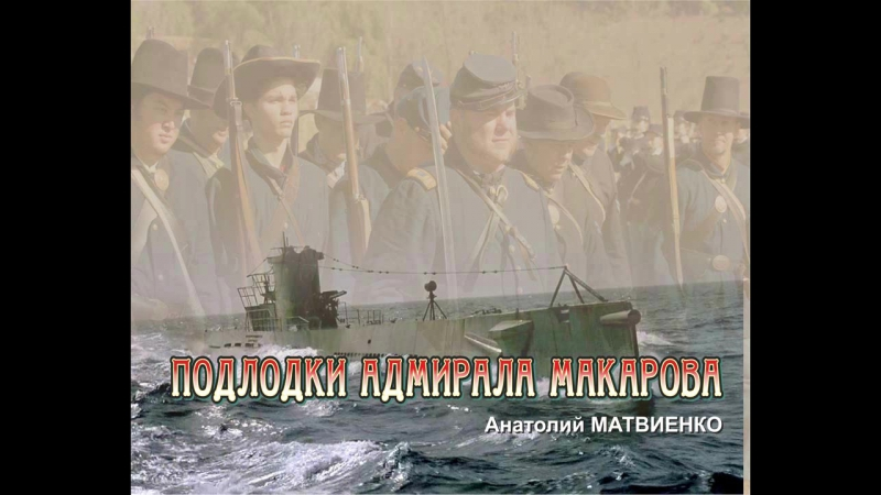 003. аудиокнига Анатолий МАТВИЕНКО - ПОДЛОДКИ АДМИРАЛА МАКАРОВА