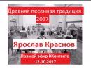 Древняя песенная традиция 2017 . Прямой эфир Ярослава Краснова (ведущий певческих семинаров по народному пению)