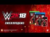 WWE 2K18 – Уже в продаже!