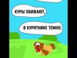 Несчастная курица