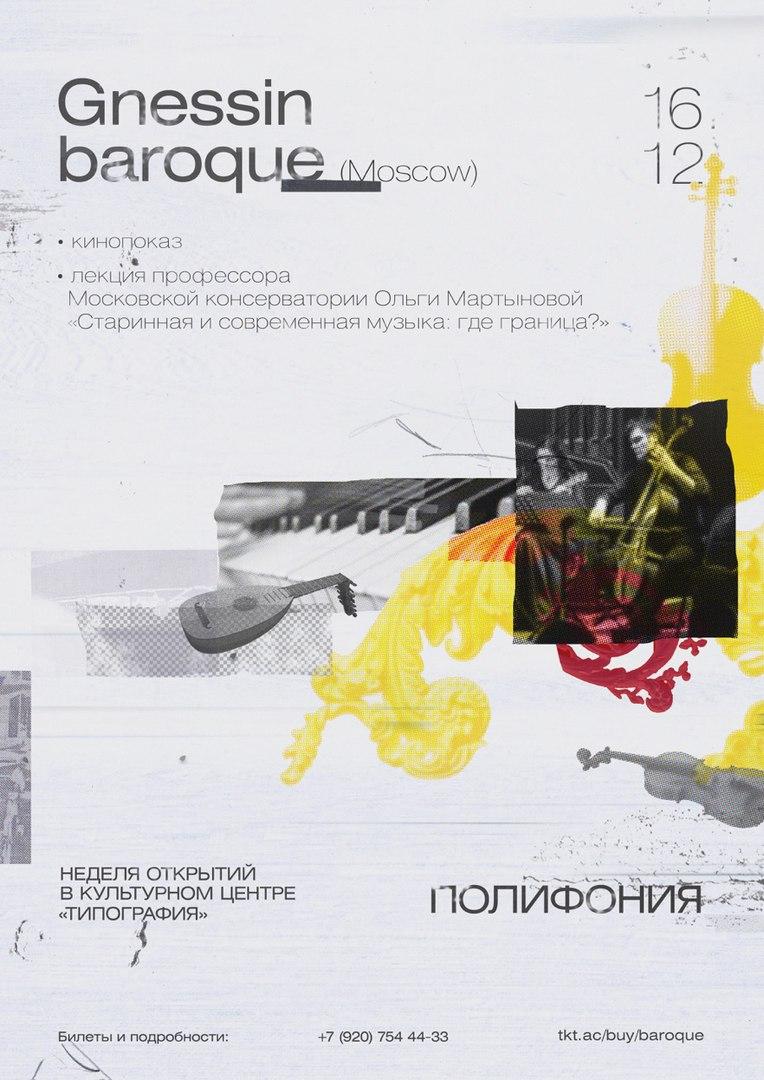 Афиша Тула Полифония: Gnessin Baroque
