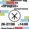 "Журнал ""Кислород"". Выпуск №4. ""Процеcc"""