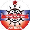 """""""ТИМУРОВЦЫ XXI ВЕКА"""""""