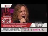 Александр Ягья и Государственный эстрадный оркестр Краснодар