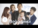 Мой малыш | My Little Baby | 마이 리틀 베이비 - 3 серия ★Озвучка HighHopes★ [VK720HD]