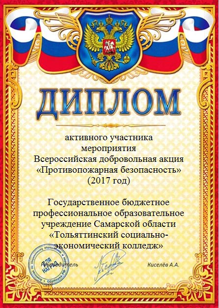 Диплом всероссийской акции