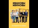 Ивановы Ивановы 1 сезон 9 серия онлайн