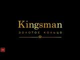 Kingsman Золотое кольцо Трейлер (дублированный)!!!!!