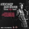 Stand Up от Саши Долгополова в Минске