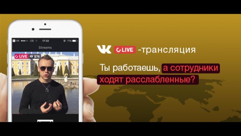[23 июня 14:00 Мск] Live-трансляция Как выстроить культуру дисциплины в компании. Приходи!..