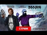 Mass Effect: Andromeda. Прилетели