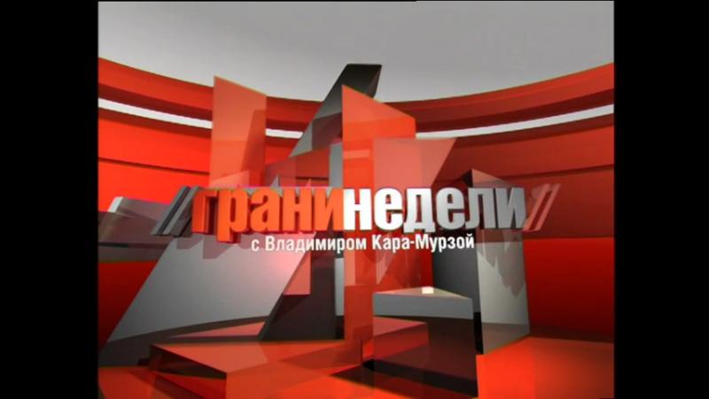 Грани недели (RTVI, 18.08.2012) 1 часть