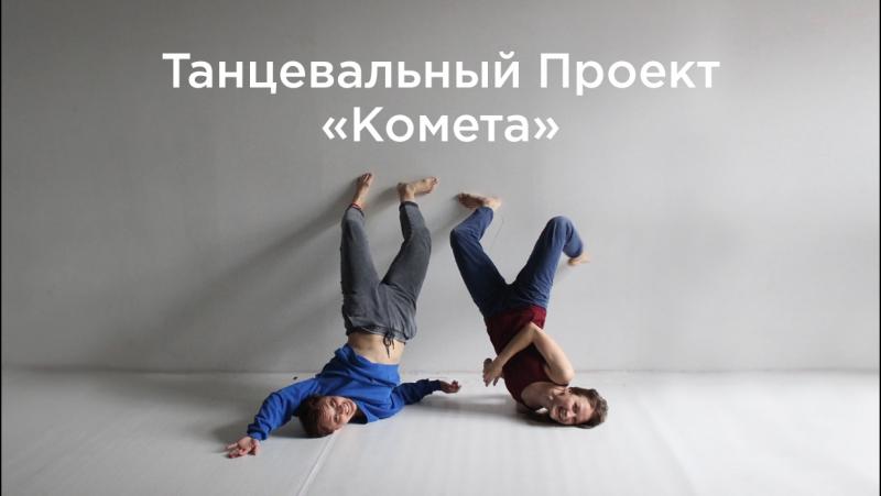 Танцевальный Проект Комета | Майя Селезнёва Марина Секачёва