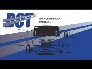 Брендирование автотранспорта ВСТ ТК