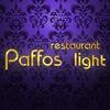 "Ресторан ""Paffos Light"""