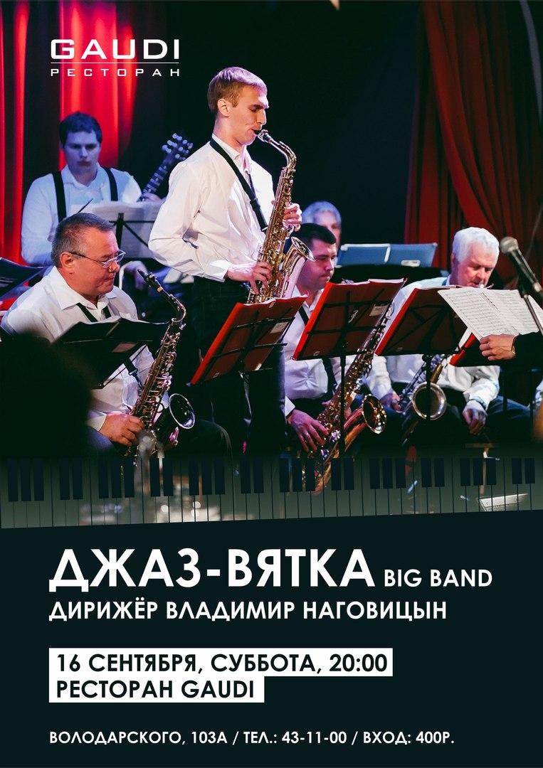"""16.09 Big Band """"Джаз-Вятка"""" в Ресторане GAUDI"""