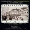 Студия рисования Петербургская Палитра