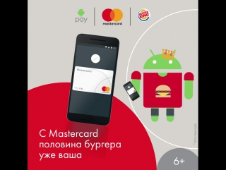 burger-king-android-pay-Mastercard