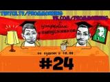 Пятница! Кофе, утро, новости и юмор - Утренник Выпускников #24