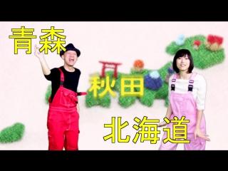【日本地理ラップPV】Co.慶応Junと47都道府県を覚えよう!