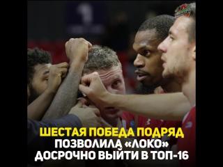 «Локомотив-Кубань» обыграл «Лимож» в Еврокубке 81:55