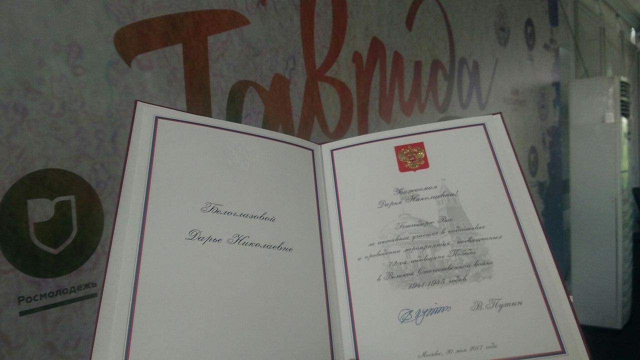Волонтер Победы из Воркуты Дарья Белоглазова получила награду президента России