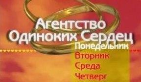 Агенство одиноких сердец (Россия, 18.12.2003) Фрагмент