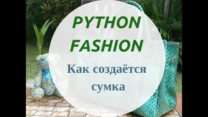 В мастерской PYTHON FASHION