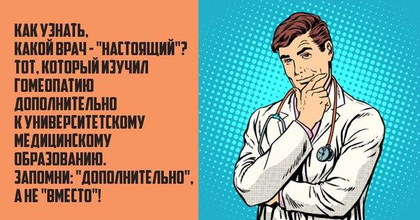 Клиническая гомеопатия: можно или