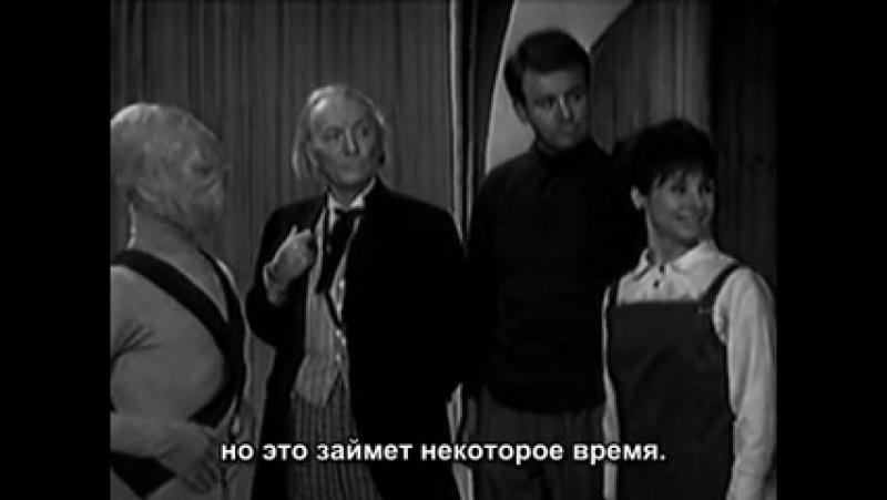 Доктор Кто Классический 1 сезон 7 серия 3 эпизод «Скрытая опасность» Русские субтитры