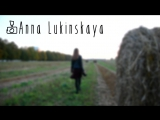 Промо ролик Анна Лукинская фотограф