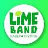 "Кавер-группа ""LIME BAND"""
