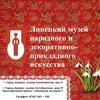 Lipetsky-Muzey Narodnogo-I-Dekorativno-Prikladn