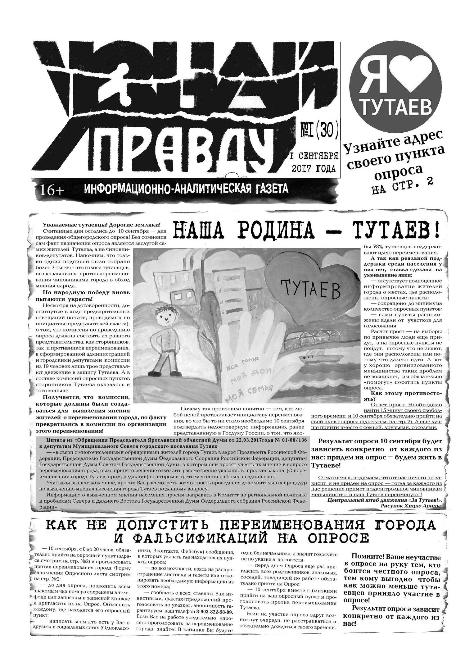 Газета УЗНАЙ ПРАВДУ №30, стр 1
