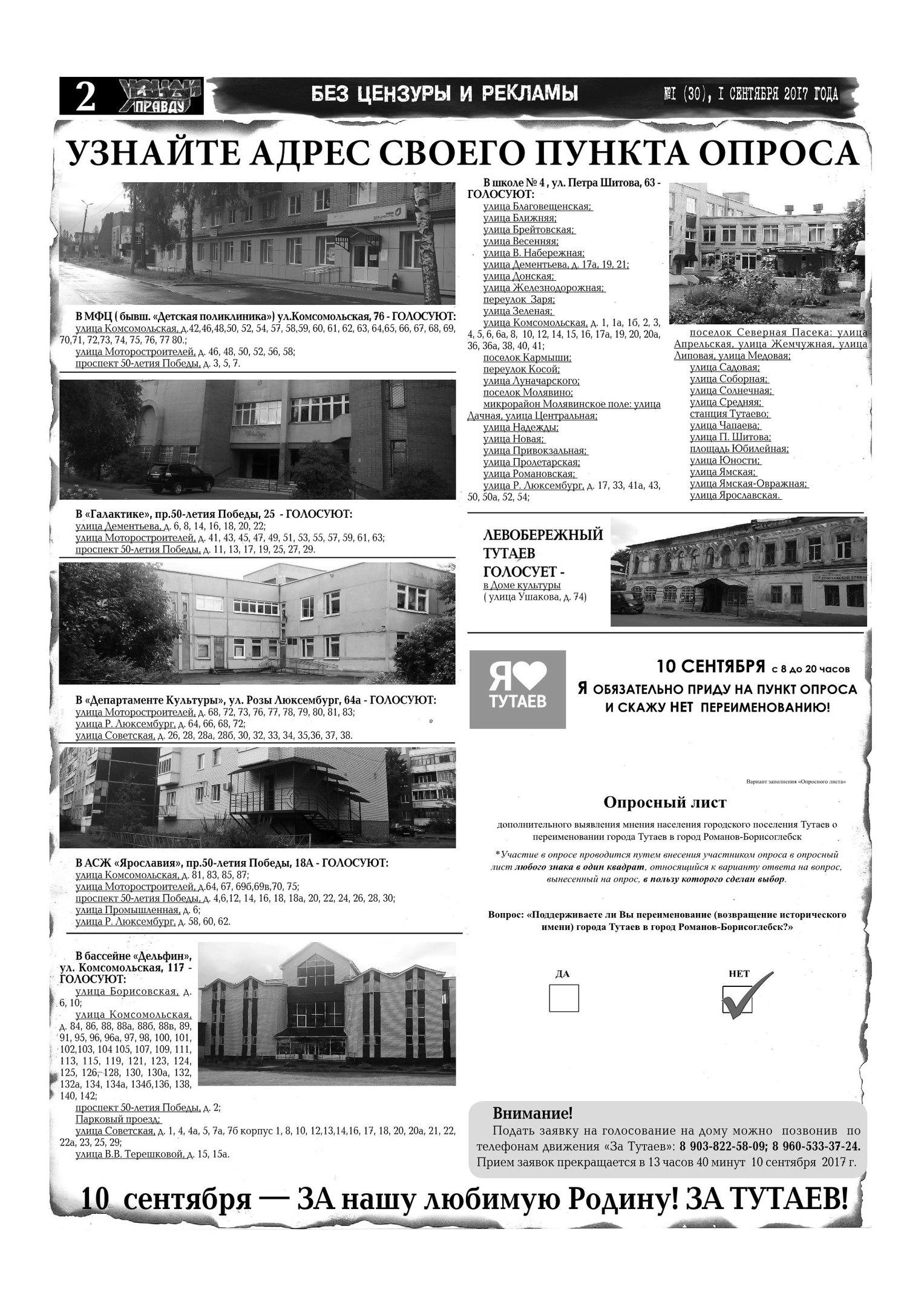 газета УЗНАЙ ПРАВДУ №30, ст.2