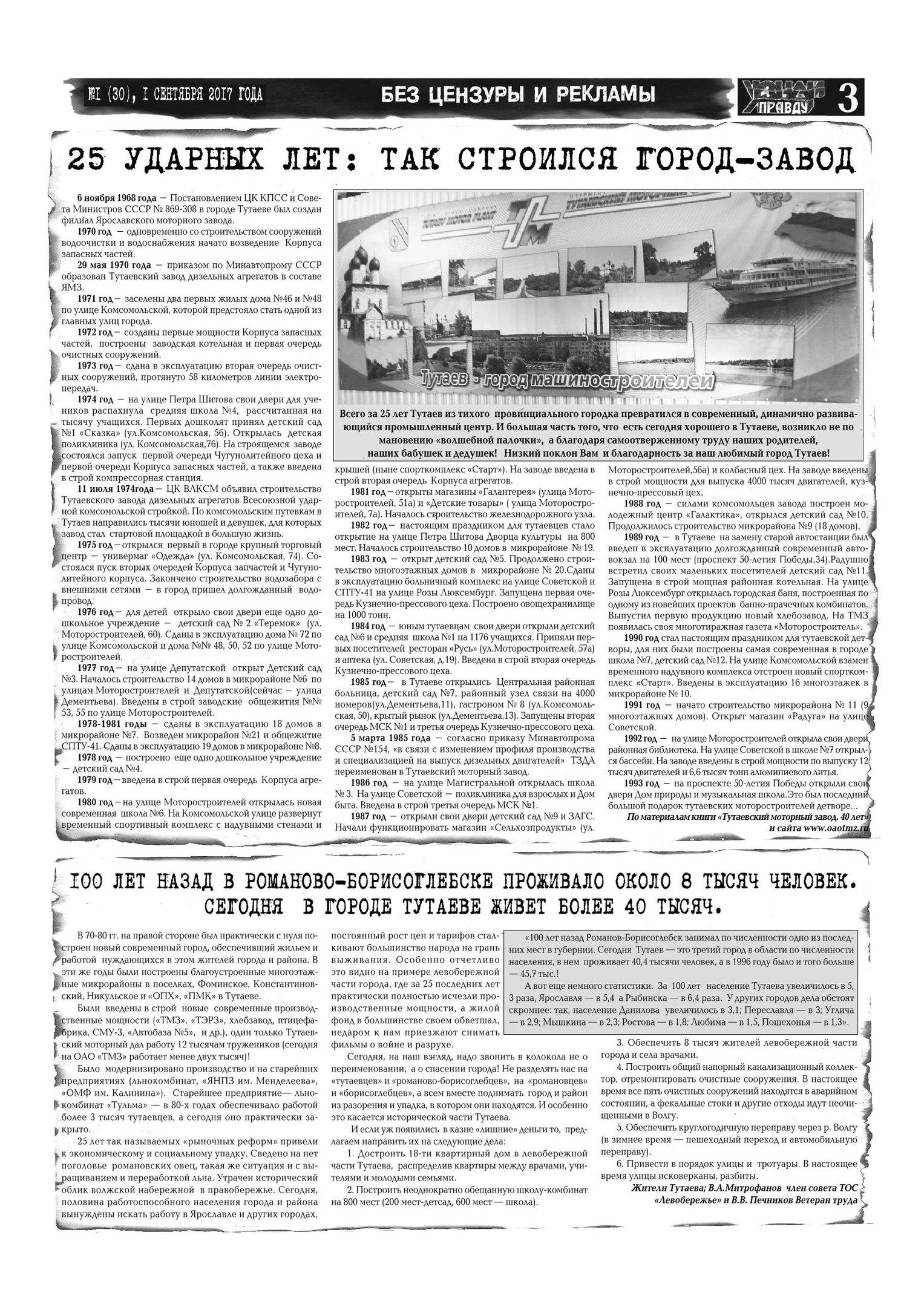 Газета УЗНАЙ ПРАВДУ №30, стр.3