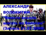 Александр Волокитин - Вместе весело шагать по болотам... (Запись 31.07.2008)