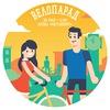 28 мая - Велопарад (День 1000 велосипедистов)