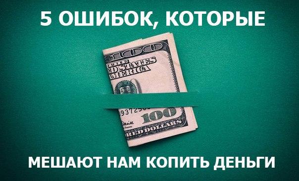 Искусство копить деньги: пять распространенных ошибок.