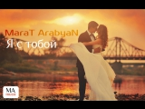 MaraT ArabyaN-Я с тобой(Stas Pieha cover by MaraT Arabyan)